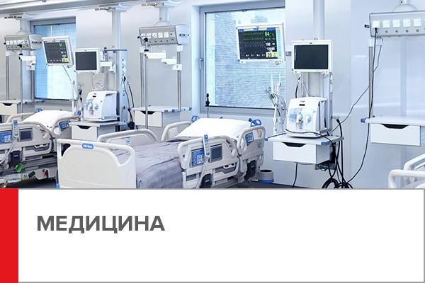санаторно-курортные учреждения, поликлиники, учреждения скорой медицинской помощи, родильные дома, стационары, больницы, госпитали, диспансеры, чистые помещения