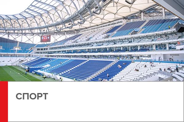 стадионы, бассейны, арены, спортивные залы, корты