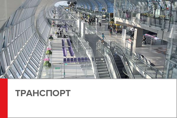 аэропорты, железнодорожные вокзалы, автовокзалы, метрополитен, вертикальный транспорт