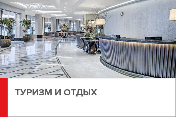 отели, гостиницы, спа-центры, бани, сауны, аквапарки
